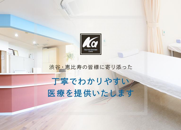 渋谷・恵比寿の皆様に寄り添った丁寧でわかりやすい医療を提供いたします