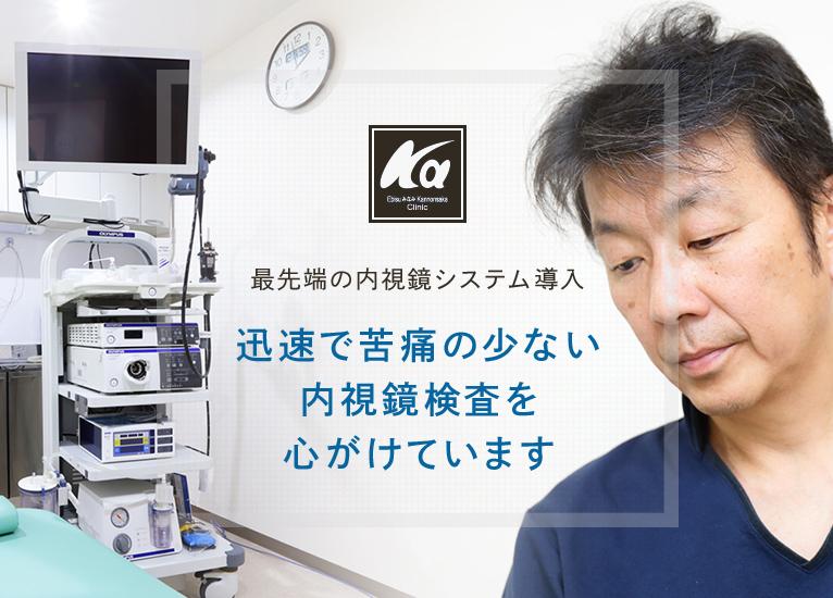 最先端の内視鏡システム導入 迅速で苦痛の少ない内視鏡検査を心がけています